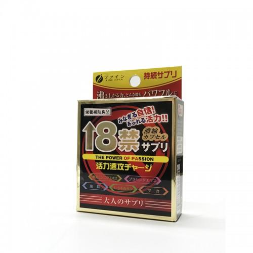 18禁-補充膠囊