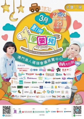 第11屆孕嬰兒用品展